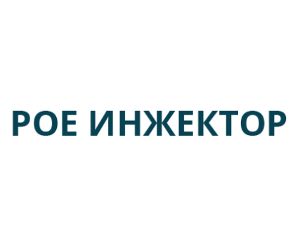 POE ИНЖЕКТОР